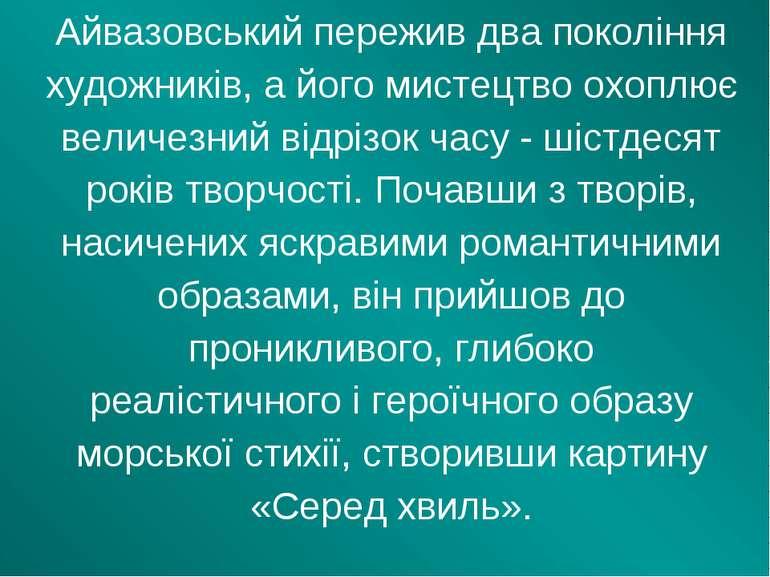Айвазовський пережив два покоління художників, а його мистецтво охоплює велич...