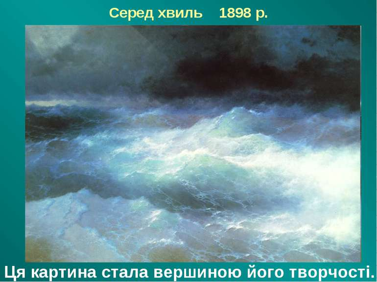 Серед хвиль 1898 р. Ця картина стала вершиною його творчості.