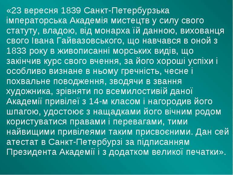 «23 вересня 1839 Санкт-Петербурзька імператорська Академія мистецтв у силу св...