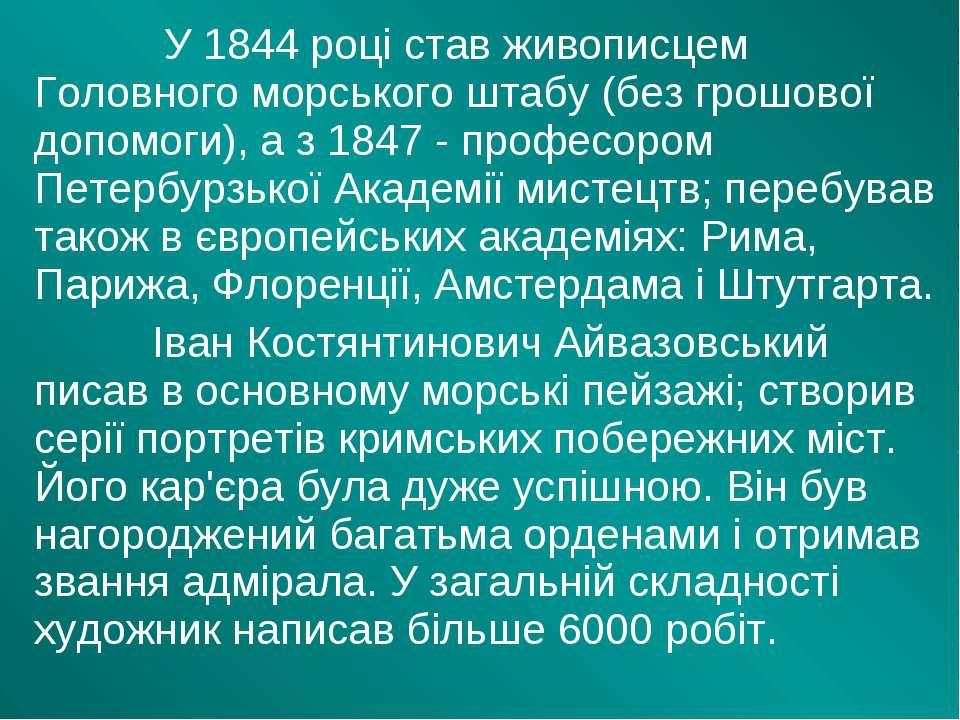 У 1844 році став живописцем Головного морського штабу (без грошової допомоги)...