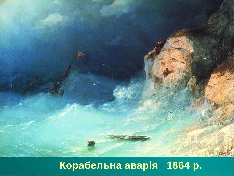 Корабельна аварія 1864 р.