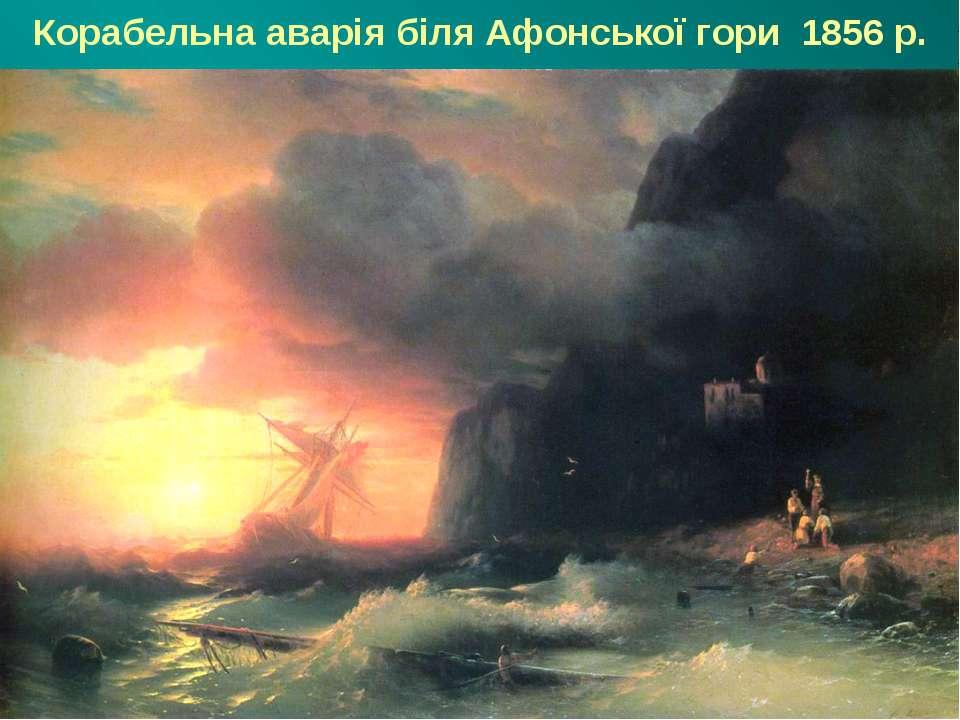 Корабельна аварія біля Афонської гори 1856 р.