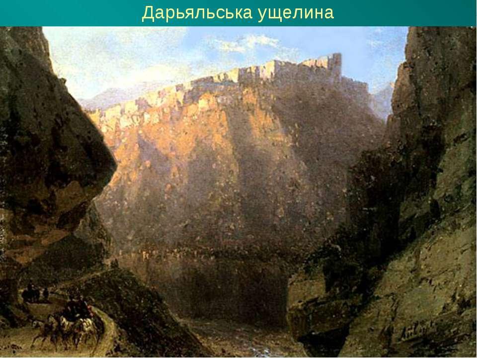 Дарьяльська ущелина