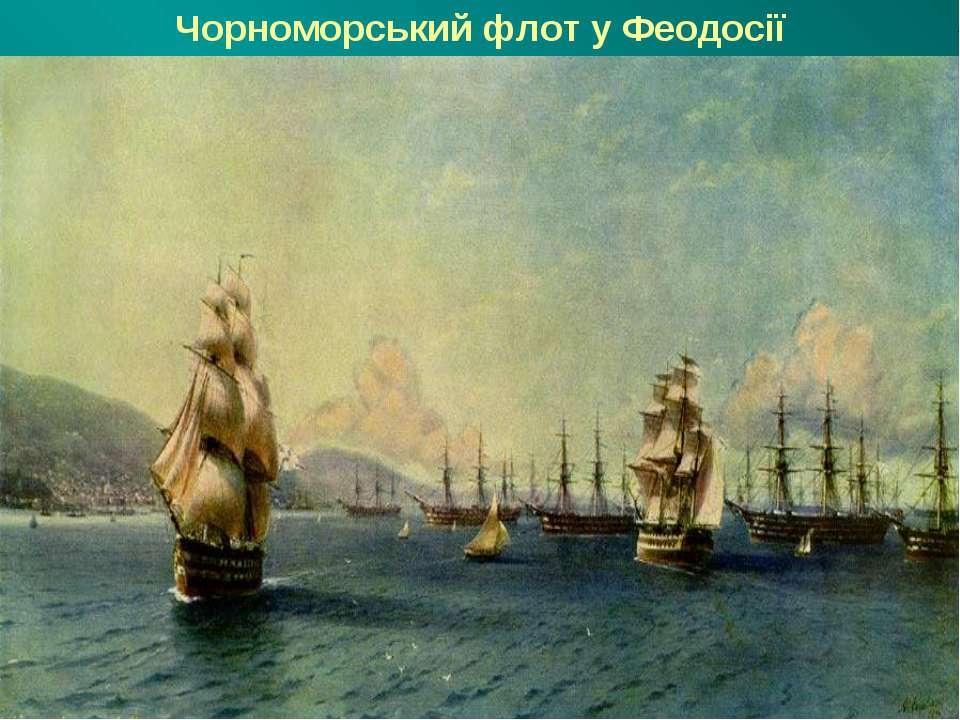 Чорноморський флот у Феодосії