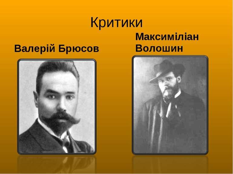Критики Валерій Брюсов Максиміліан Волошин