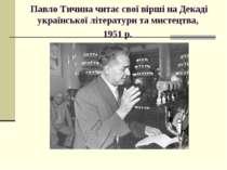 Павло Тичина читає свої вірші на Декаді української літератури та мистецтва, ...