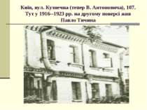 Київ, вул. Кузнечна (тепер В. Антоновича), 107. Тут у 1916--1923 рр. на друго...