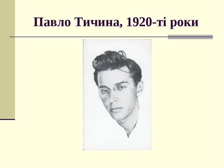 Павло Тичина, 1920-ті роки