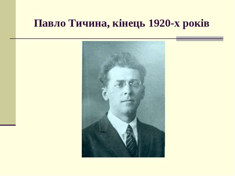 Павло Тичина, кінець 1920-х років