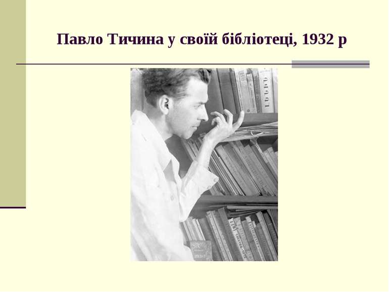 Павло Тичина у своїй бібліотеці, 1932 р