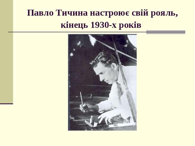 Павло Тичина настроює свій рояль, кінець 1930-х років