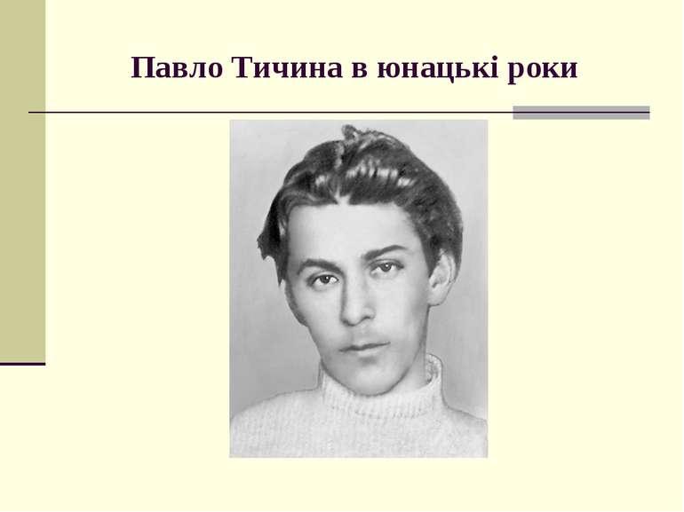 Павло Тичина в юнацькі роки
