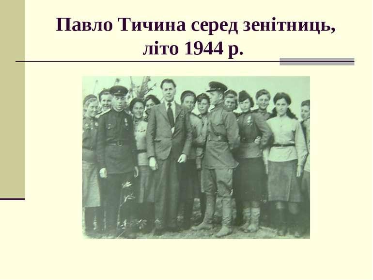 Павло Тичина серед зенітниць, літо 1944 р.