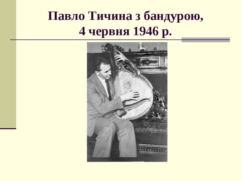 Павло Тичина з бандурою, 4 червня 1946 р.