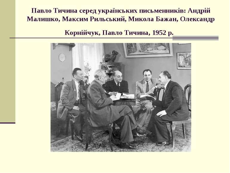 Павло Тичина серед українських письменників: Андрій Малишко, Максим Рильський...