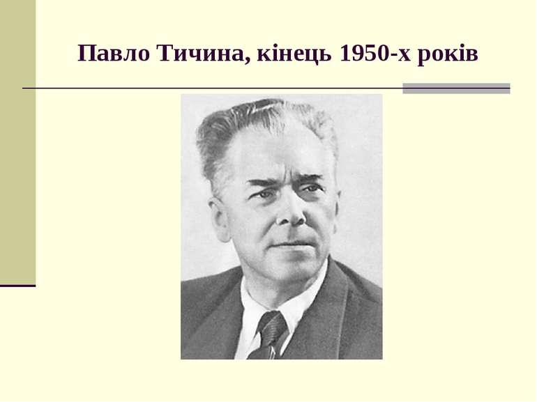 Павло Тичина, кінець 1950-х років