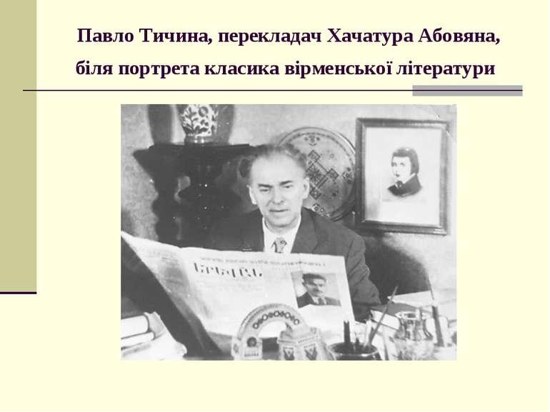 Павло Тичина, перекладач Хачатура Абовяна, біля портрета класика вірменської ...