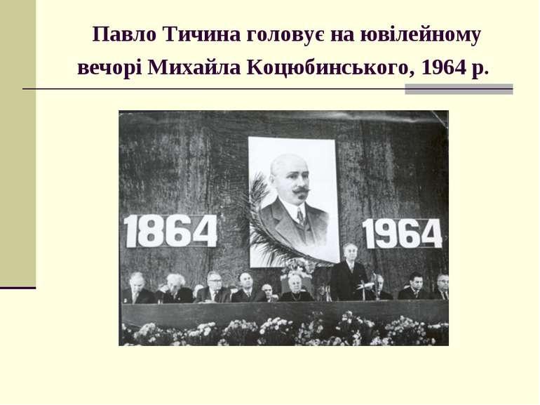 Павло Тичина головує на ювілейному вечорі Михайла Коцюбинського, 1964 р.