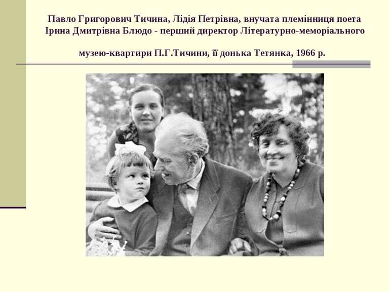 Павло Григорович Тичина, Лідія Петрівна, внучата племінниця поета Ірина Дмитр...