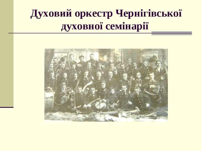 Духовий оркестр Чернігівської духовної семінарії