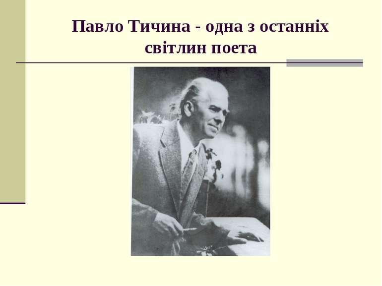Павло Тичина - одна з останніх світлин поета