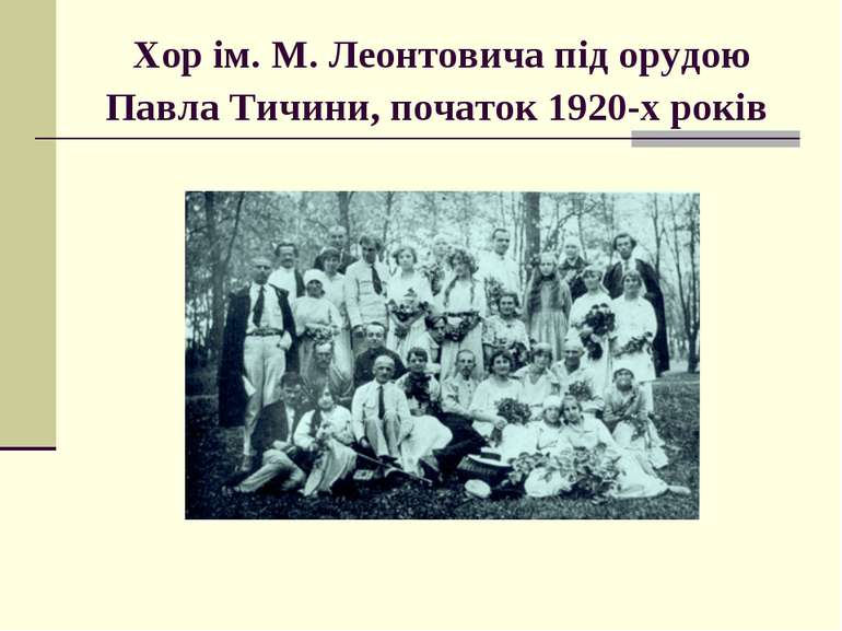 Хор ім. М. Леонтовича під орудою Павла Тичини, початок 1920-х років