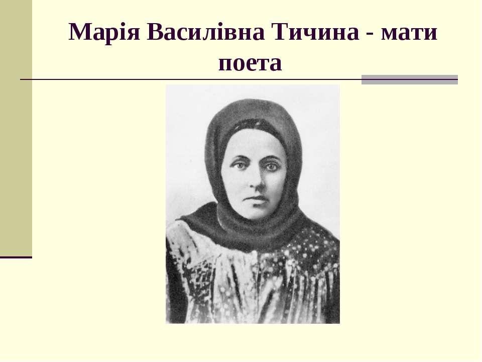 Марія Василівна Тичина - мати поета