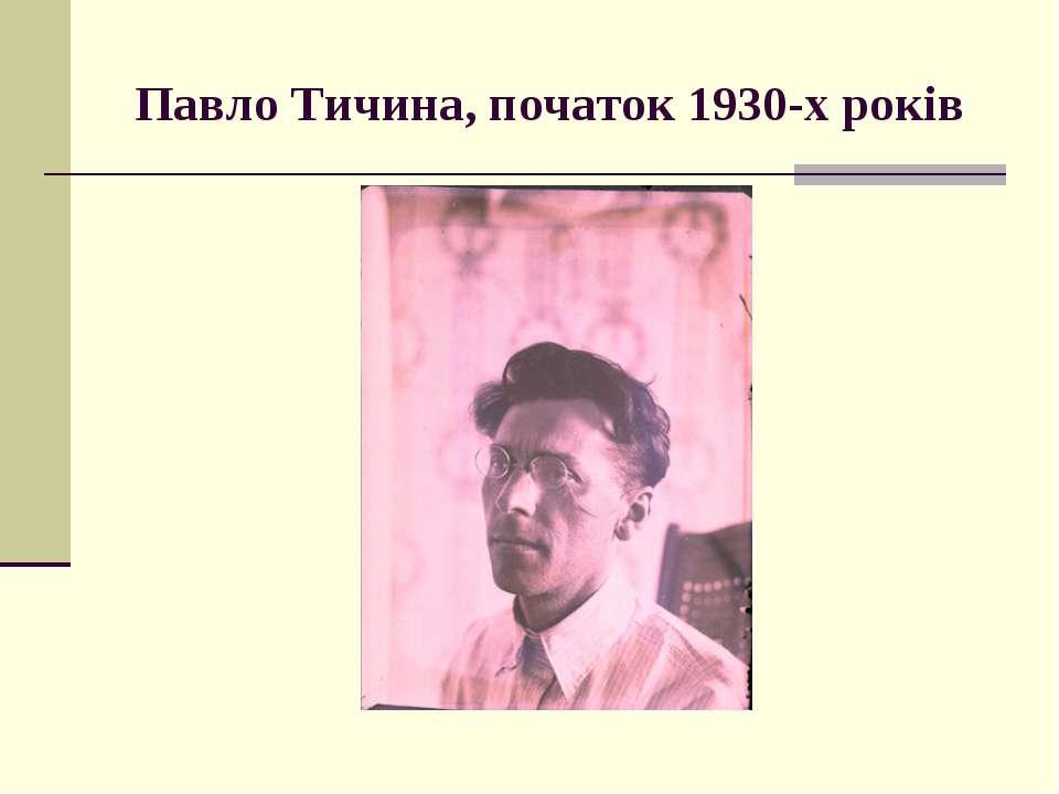 Павло Тичина, початок 1930-х років