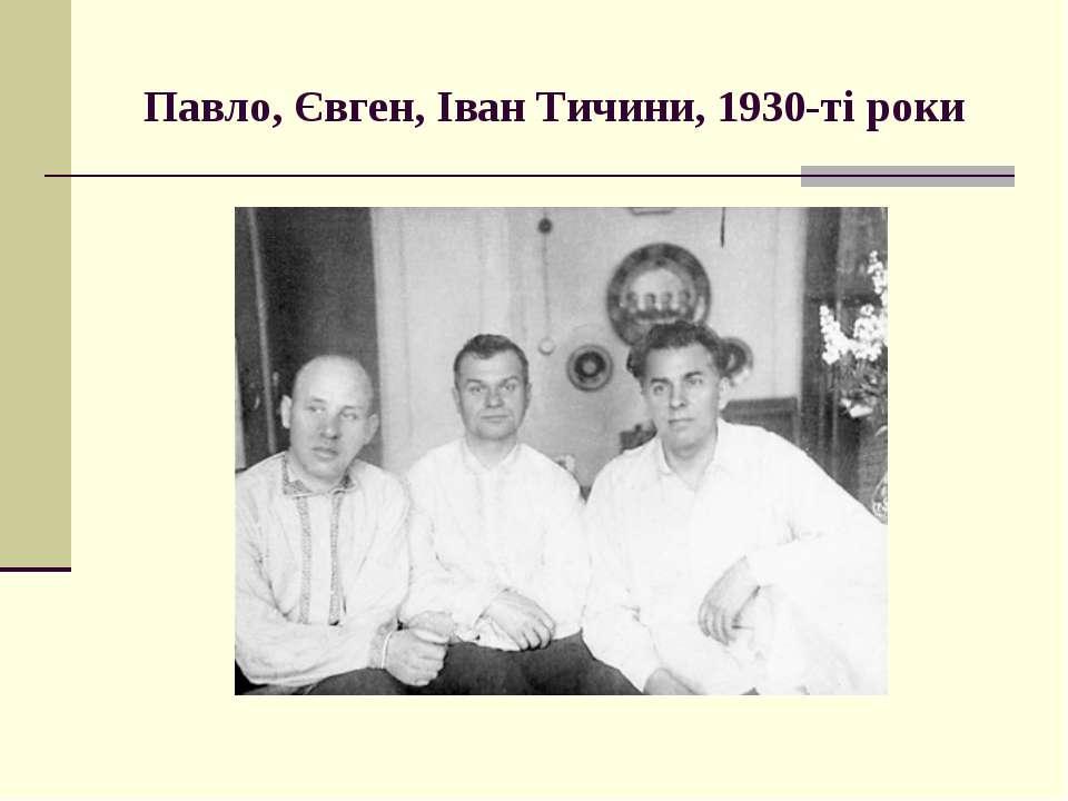 Павло, Євген, Іван Тичини, 1930-ті роки