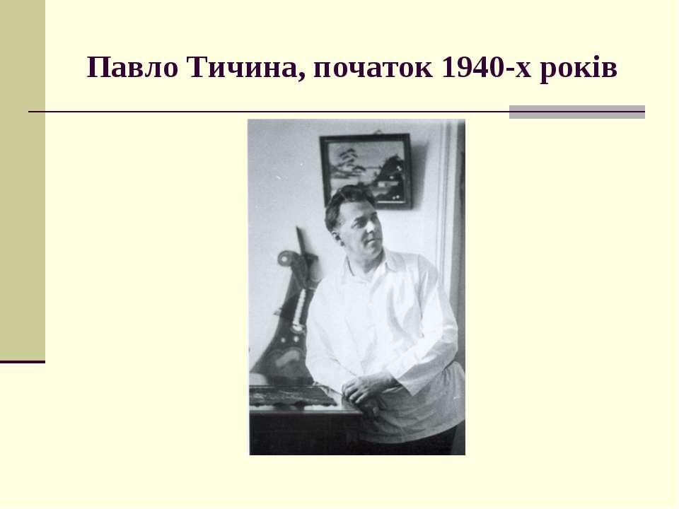 Павло Тичина, початок 1940-х років