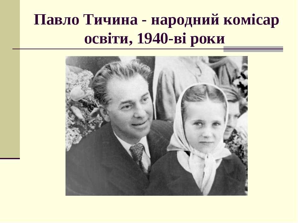 Павло Тичина - народний комісар освіти, 1940-ві роки