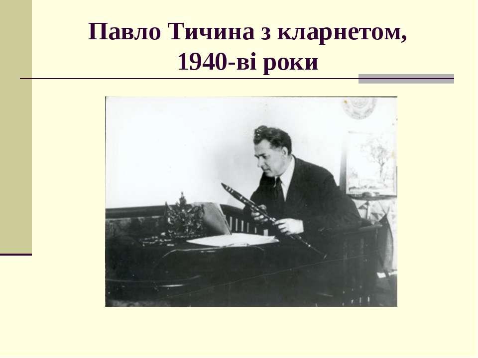 Павло Тичина з кларнетом, 1940-ві роки
