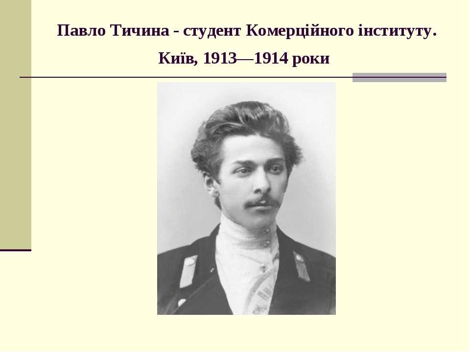 Павло Тичина - студент Комерційного інституту. Київ, 1913—1914 роки
