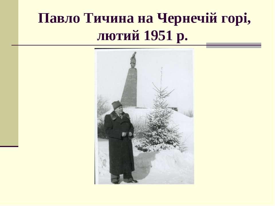 Павло Тичина на Чернечій горі, лютий 1951 р.