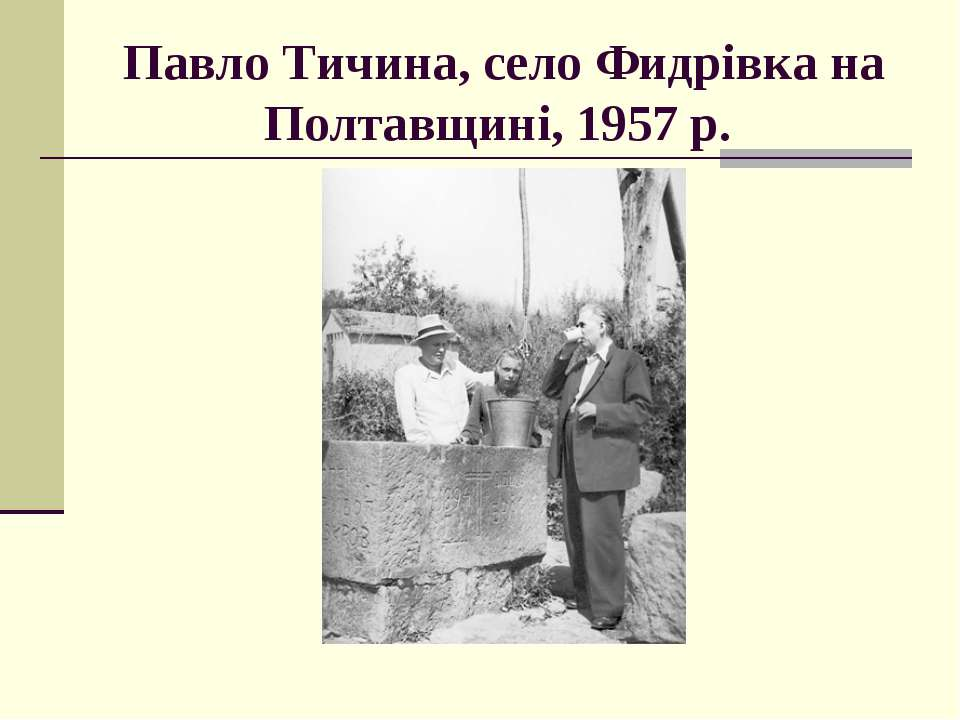Павло Тичина, село Фидрівка на Полтавщині, 1957 р.