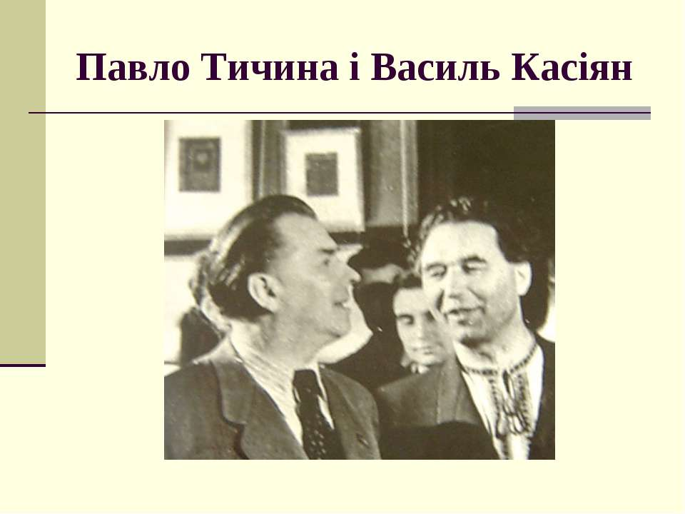 Павло Тичина і Василь Касіян