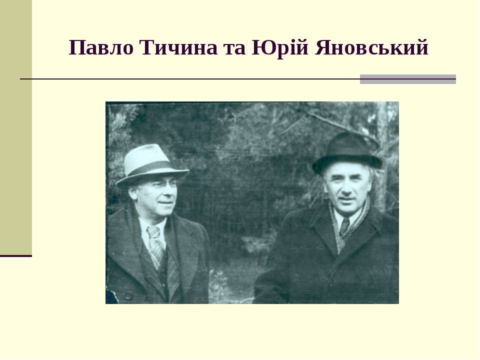 Павло Тичина та Юрій Яновський