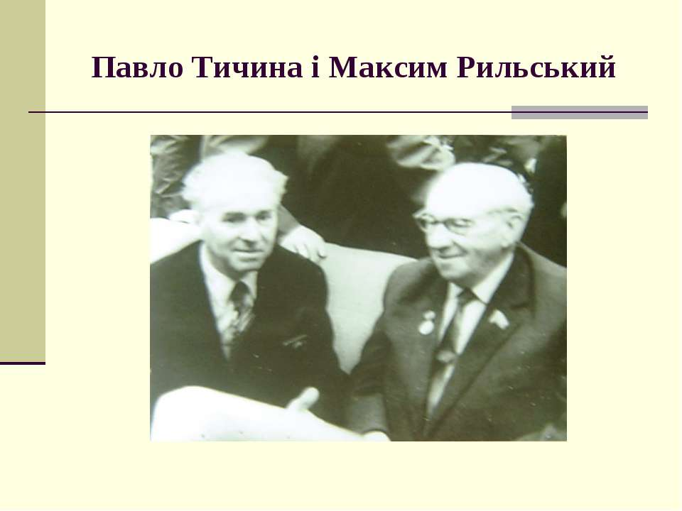 Павло Тичина і Максим Рильський
