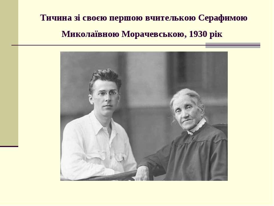 Тичина зі своєю першою вчителькою Серафимою Миколаївною Морачевською, 1930 рік