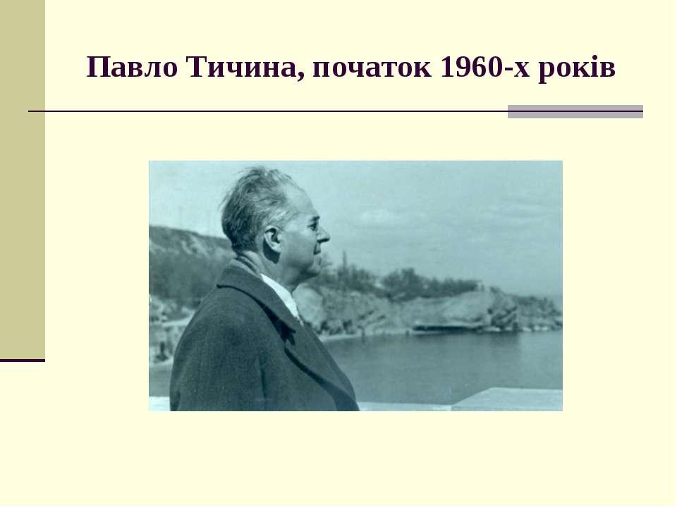 Павло Тичина, початок 1960-х років