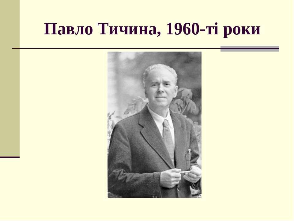 Павло Тичина, 1960-ті роки
