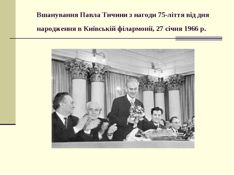 Вшанування Павла Тичини з нагоди 75-ліття від дня народження в Київській філа...