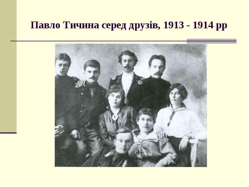 Павло Тичина серед друзів, 1913 - 1914 рр