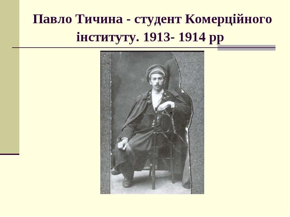 Павло Тичина - студент Комерційного інституту. 1913- 1914 рр