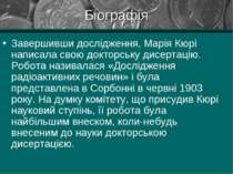 Біографія Завершивши дослідження, Марія Кюрі написала свою докторську дисерта...