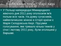 Вшанування пам'яті Марії Кюрі У Польщі напередодні Міжнародного жіночого дня ...