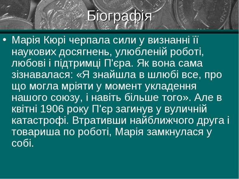 Біографія Марія Кюрі черпала сили у визнанні її наукових досягнень, улюбленій...