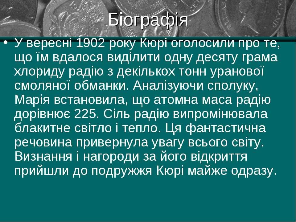 Біографія У вересні 1902 року Кюрі оголосили про те, що їм вдалося виділити о...