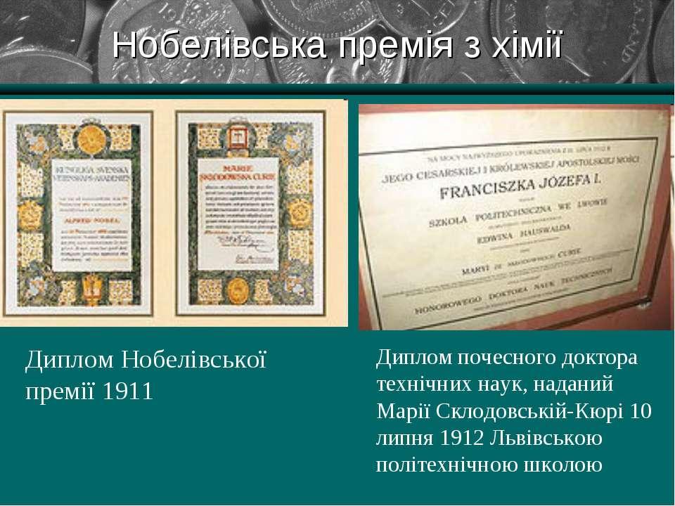 Нобелівська премія з хімії Диплом Нобелівської премії 1911 Диплом почесного д...