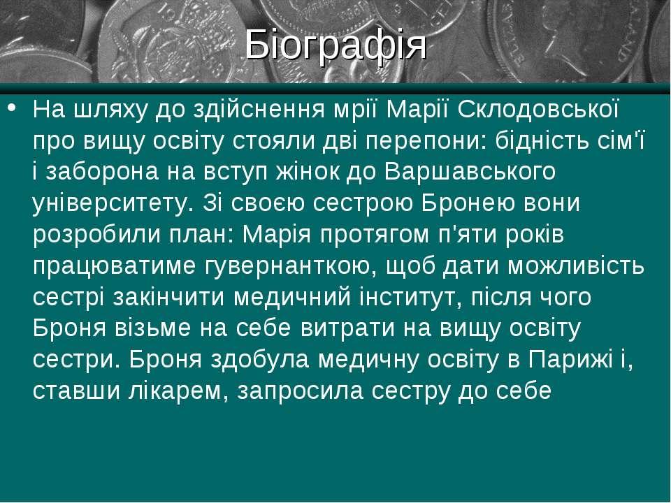 Біографія На шляху до здійснення мрії Марії Склодовської про вищу освіту стоя...